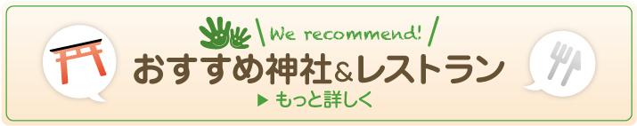 おすすめ神社&レストランのご紹介