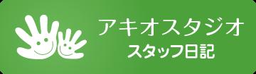 アキオスタジオスタッフ日記