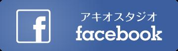 アキオスタジオFacebook