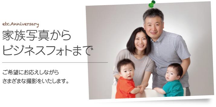 家族写真からビジネスフォトまで、ご希望にお応えしながらさまざまな撮影をいたします。