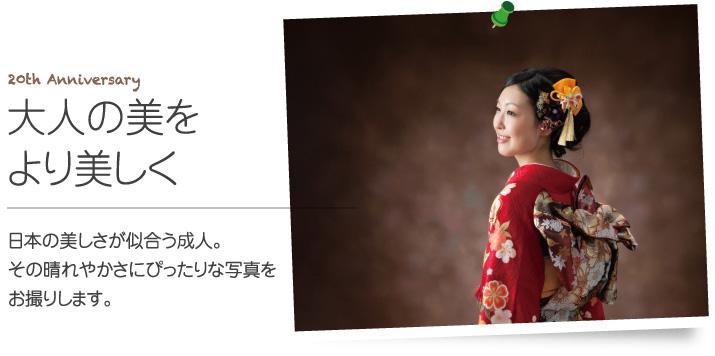 大人の美をより美しく、日本の美しさが似合う成人。その晴れやかさにぴったりな写真をお撮りします。