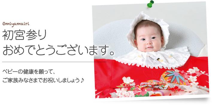 初宮参りおめでとうございます。ベビーの健康を願ってご家族みなさまで、お祝いしましょう。
