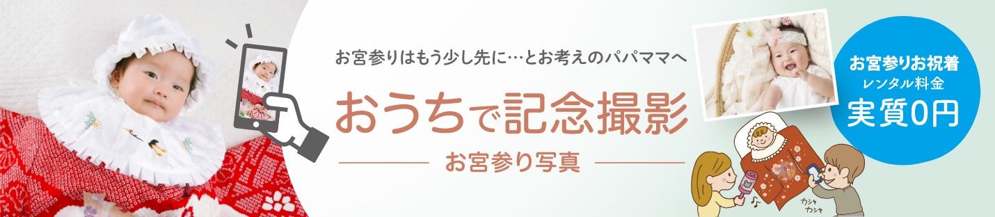 バナー:「期間限定緊急企画」おうちで記念撮影 お祝着レンタル中♪ レンタル料金 実質0円