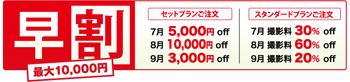 $お子さまの記念写真なら東京練馬の写真館アキオスタジオ|七五三・お宮参り・成人式の記念写真|石神井フォトスタジオ-七五三早割バー