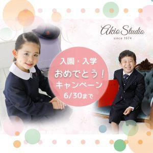 ご入学・ご入園キャンペーン期間延長のお知らせ